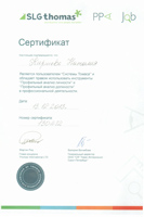 Сертификат SLG Thomas